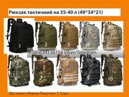 Рюкзаки тактические,штурмовые, военные Тactic 36-40л розница,дроп, оп