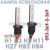 Лампа ксеноновая H1 H3 H7 H11 H27 HB3 HB4 ксенон биксенон