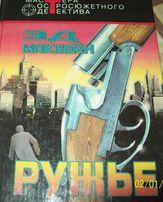 """Эд Макбейн """"Ружьё"""" 1994г."""