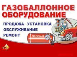 Установка Диагностика Ремонт Продам ГБО Газовое оборудование Чернигов