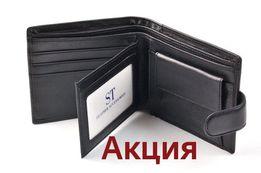 Элегантный кожаный мужской кошелек ST. Стильный дизайн Хороше качество