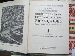 Підручник з французської мови cours de langue et de civilis з 4х книг