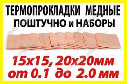 Термопрокладка медная 15х15 20х20 термопаста термоинтерфейс медь