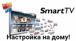 НАСТРОЙКА любых Смарт ТВ (SMART TV Samsung, LG, Philips, Sony и др.)