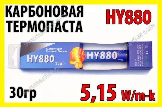 Термопаста HY880 термопрокладка лучше GD900 есть ОПТ Черкаси - зображення 1