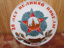 "Тарелка (СССР) - ""30 лет победы"""
