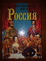 все монархи мира- россия