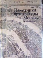 Памятники архитектуры Москвы. Белый город.