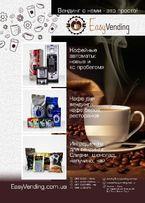 Акция - Сливки, Горячий Шоколад, Капучино, Чай - ингредиенты вендинг