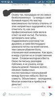 Услуги Шугаринга ( депиляция) на пр. И.Мазепы ( пр.Петровского)