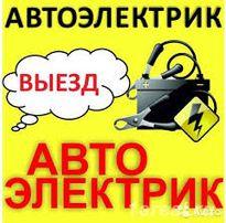 Автоeлектрие