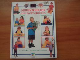 Энциклопедия детского досуга