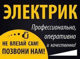Услуги квалифицированного электрика и электромонтажные работы