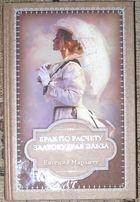 """Книга """"Брак по расчету. Златокудрая Эльза."""""""