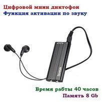 Небольшой мини диктофон 8 Гб памяти, активация по голосу (Savetek VOX)