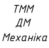 ТММ ДМ Курсовые, Контрольные, Экзамен, Репетитор
