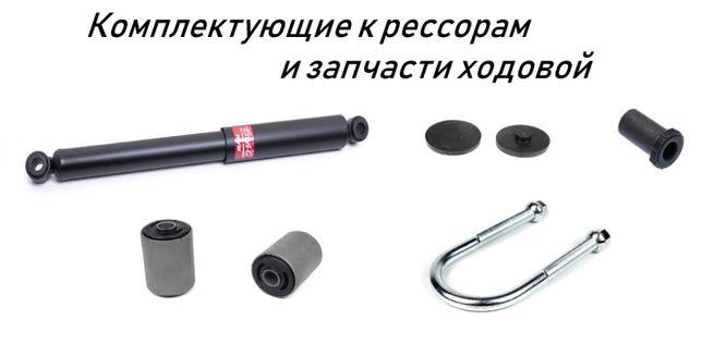 Листы рессоры, рессора Mitsubishi L200 Митсубиси л200 Одесса - изображение 8