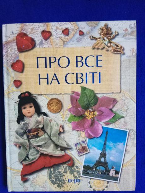 Подборка познавательной детская литературы для интеллектуалов Днепр - изображение 7