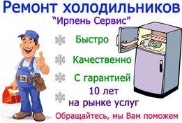 Ремонт холодильников Ирпень, Буча, Гостомель
