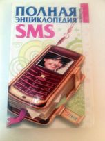 книга.Полная энциклопедия SMS