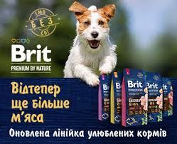 Корм для собак Brit Premium (брит премиум) в мешках 15кг