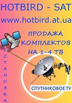 Установка, комплект спутникового телевидения ТВ HD качество антенна