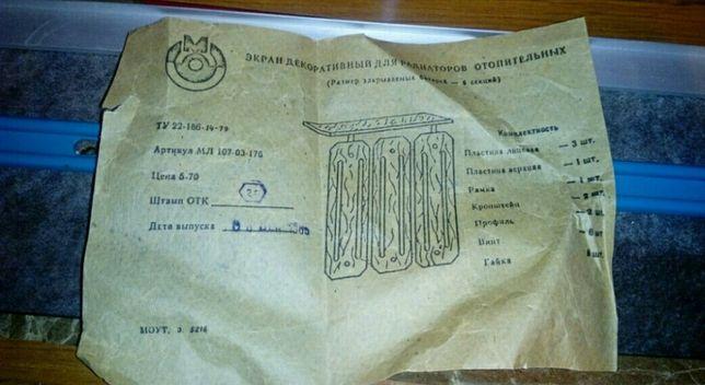 Экран на батерею ссср декор винтаж радиатор вещи советские новые ретро
