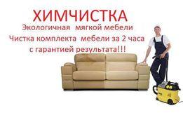 Химчистка чистка ковров,мягкой мебели,дивана,матраса,Бровары