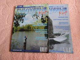 Журнал о рыбалке