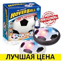 hoverBall детский летающий футбольный хавербол аэроМяч футбол аероМ'яч