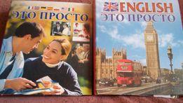 Быстрый курс английского языка