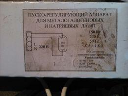 Металло-галогеновая лампа 1400 р