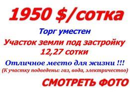 Продам Земельный Участок 12,27 сотки Сумы