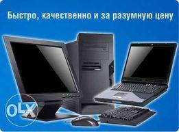 Установка Windows(Виндовс)Ремонт и обслуживание компьютеров,ноутбуков