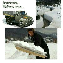 Уборка и вывоз снега и мусора