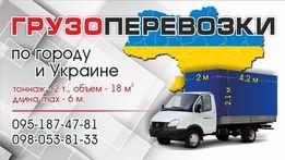 Грузоперевозки, грузчики, квартирные переезды. По городу и Украине.