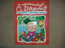 Книга книжка стихи детская