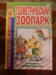 Книга геометрический зоопарк