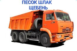 Строй-лы Граншлак ДМЗ КамАЗ до 15т