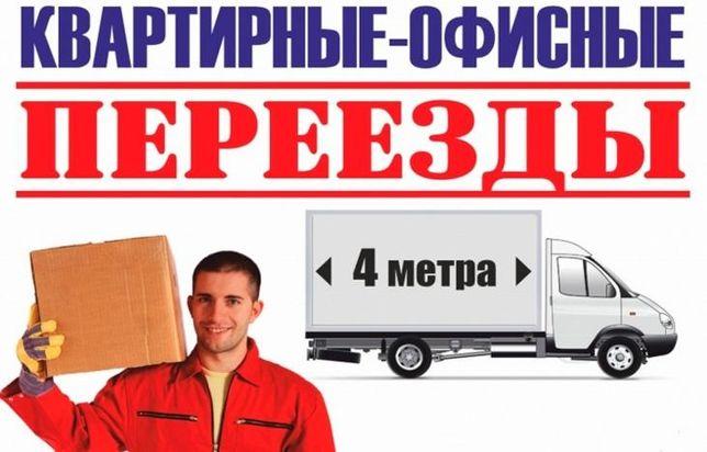 Грузчики Полтава,грузовое такси,грузчики,переезды,вантажники,перевозки Полтава - изображение 6