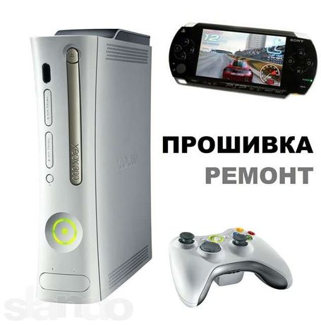 Прошивка/Freeboot XBOX360/PS3/PS2 (ремонт, качественно, недорого!)