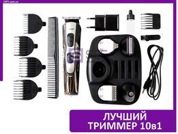 Электробритва 10в1\триммер\Машинка для стрижки\тример\Електро Бритва