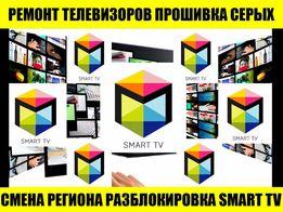 Разблокировка серых Smart TV, настройка Smart HUB, смена региона SMART