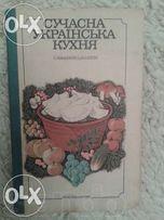 Сучасна українська кухня - Шалімов С.А., Шадура О.А. (1984)- Киів.