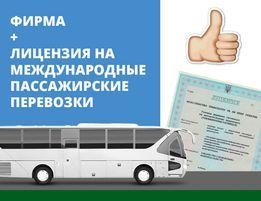 Продам компанию с лицензией на международные пассажирские перевозки.