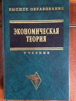 Экономическая теория(учебник)