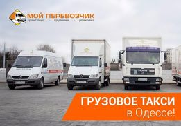 Грузовое Такси по Одессе - Грузоперевозки Одесса. 200 ГРН/ЧАС