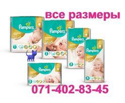 880руб! Подгузник Pampers (памперс) Premium Care (Премиум Кеа) 2,3,4,5