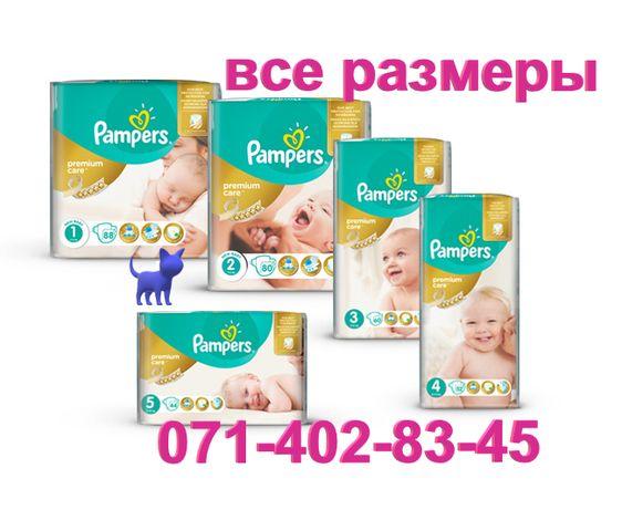 900руб! Подгузник Pampers (памперс) Premium Care (Премиум Кеа) 2,3,4,5 Донецк - изображение 1