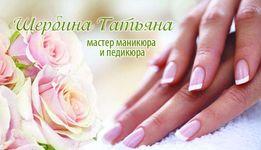 Маникюр,педикюр,наращивание ногтей